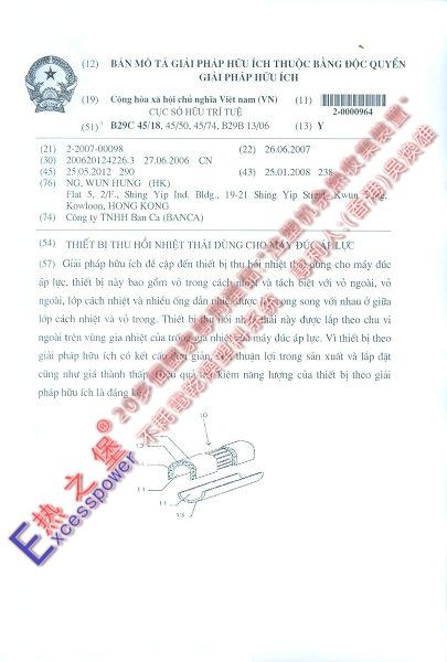 越南专利证书_3