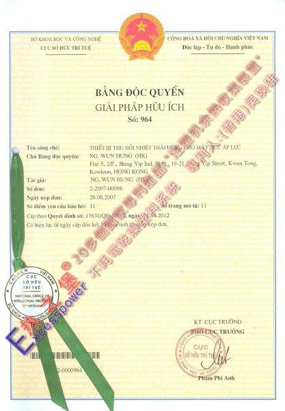 越南专利证书_2
