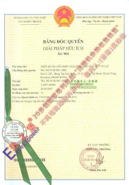 越南专利证书_1