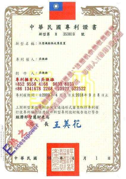 台湾证书1103