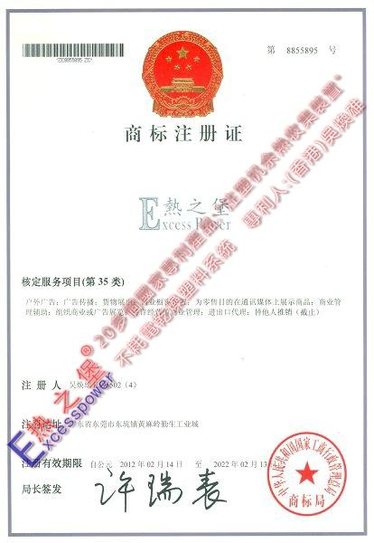 商标注册证_35类
