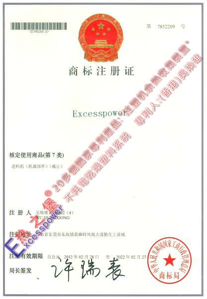 商标注册证_7类