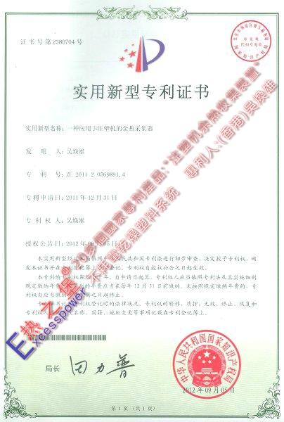 专利证书:2011 2 0569891.4