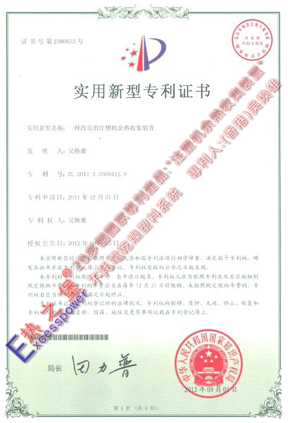 专利证书:2011 2 0569412.9