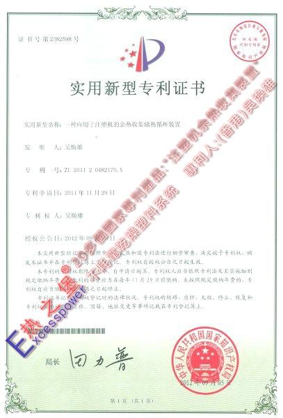 专利证书:2011 2 0482170.x