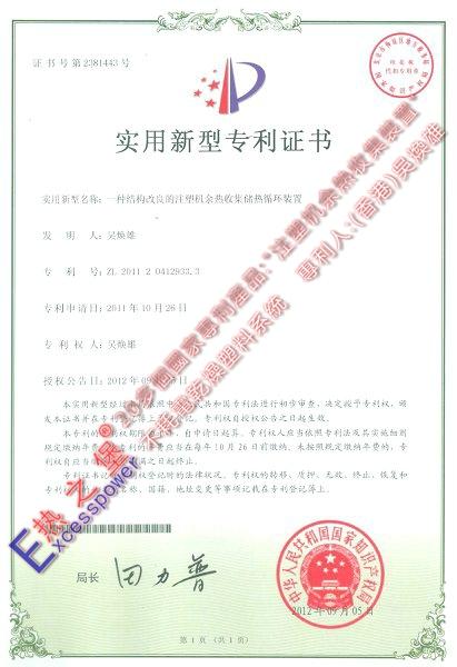 专利证书:2011 2 0412933.3