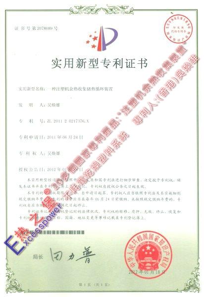 专利证书:2011 2 0217376.X