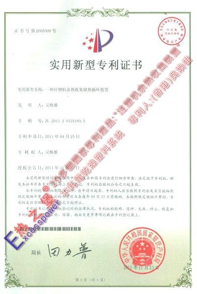 专利证书:2011 2 0124169.X