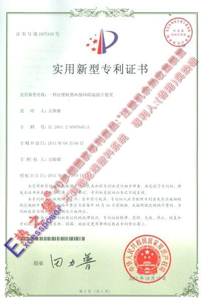 专利证书:2011 2 0097645.3