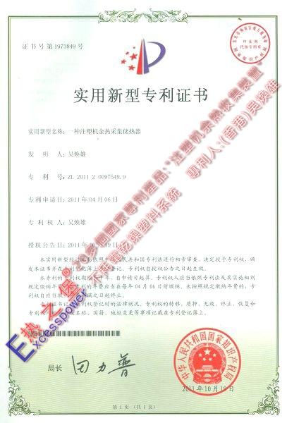 专利证书:2011 2 0097549.9