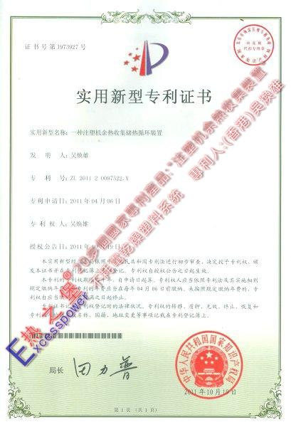 专利证书:2011 2 0097522.X