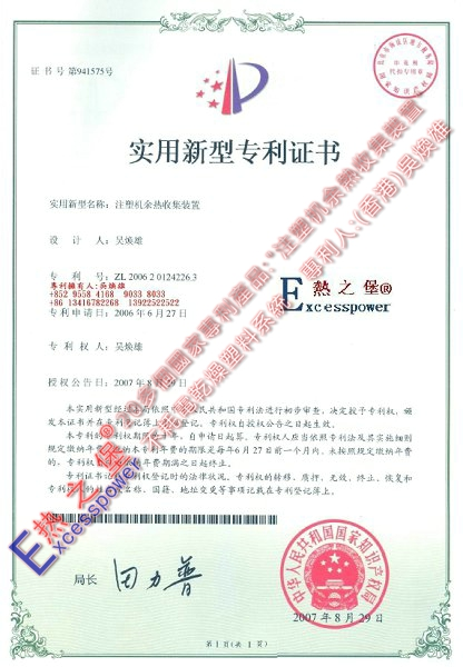 专利证书:2006 20124226.3